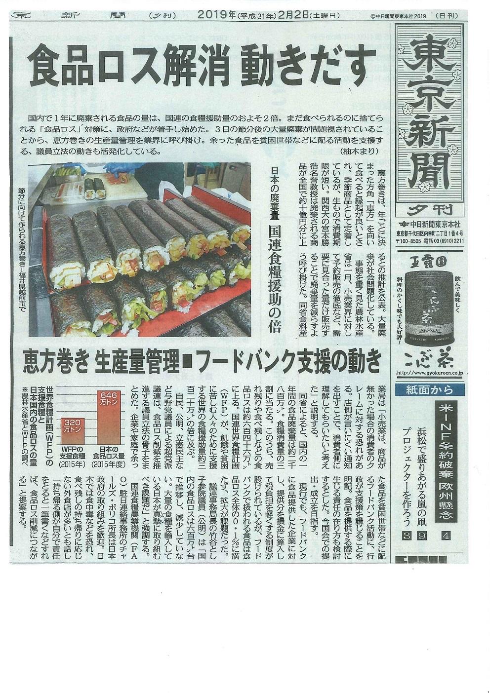 東京新聞夕刊 2019.2.2(カラー).jpg