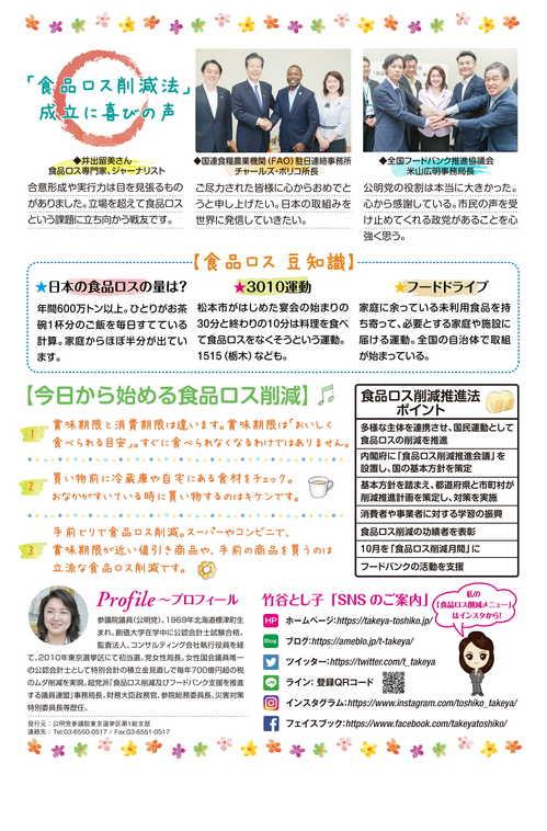 竹谷とし子通信_1002_裏☆-1.jpg