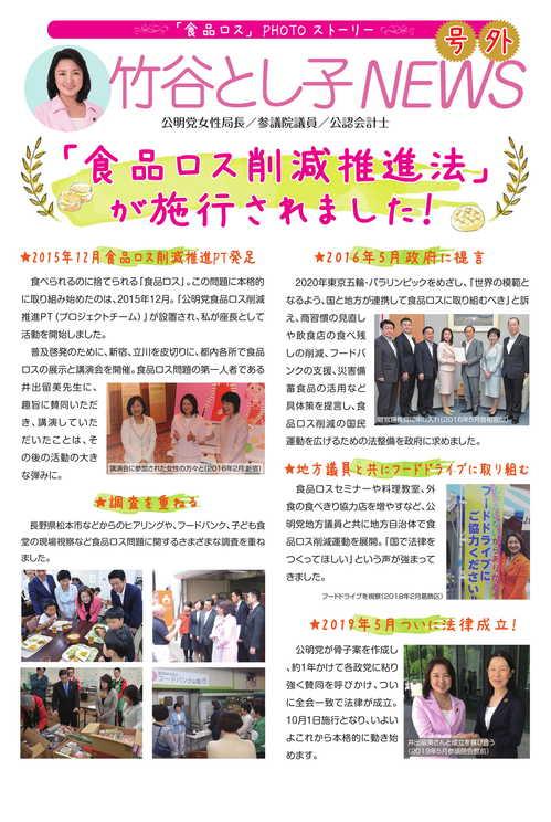 竹谷とし子NEWS_1007_表☆-1.jpg